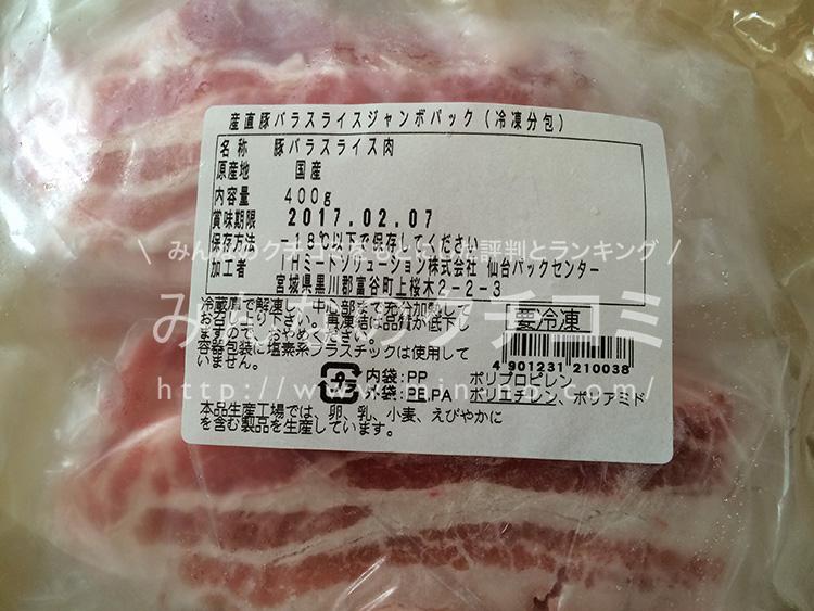豚バラスライスジャンボパック
