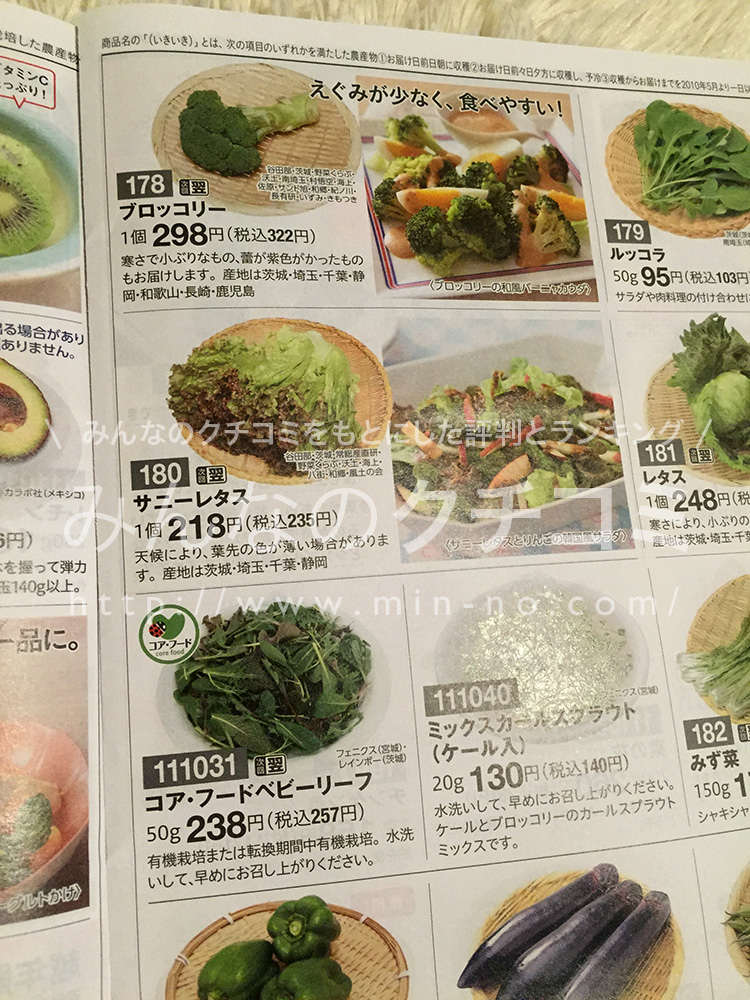コープデリの野菜