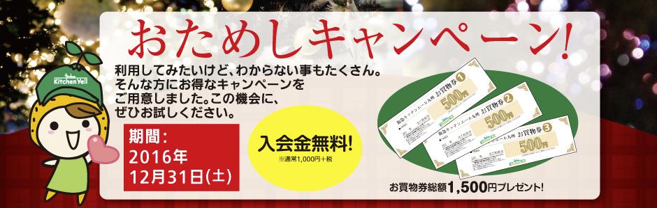 阪急キッチンエール九州
