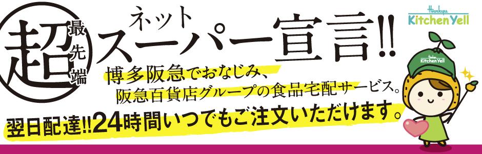 超スーパー宣言「阪急キッチンエール九州」