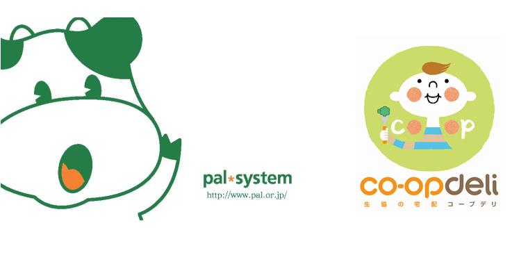 パルシステムとコープデリの比較
