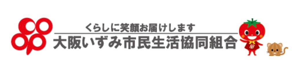 大阪いずみ市民生活共同組合